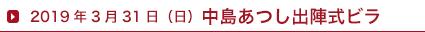 2019年3月31日(日)中島あつし出陣式ビラ